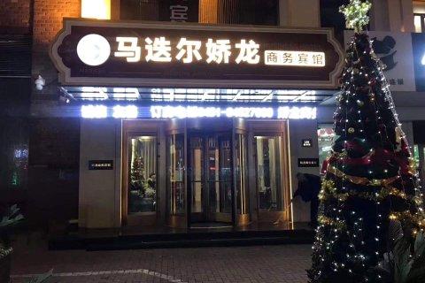 马迭尔娇龙商务宾馆(哈尔滨中央大街店)