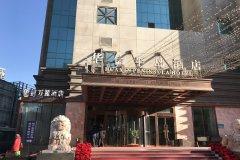 天津华信万丽酒店