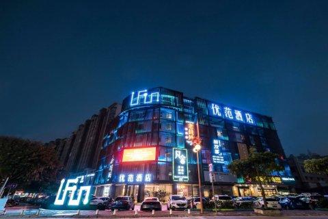 优范酒店(南宁万象城桂雅路店)