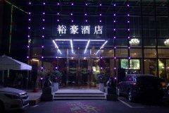 上海8090裕豪酒店新城店