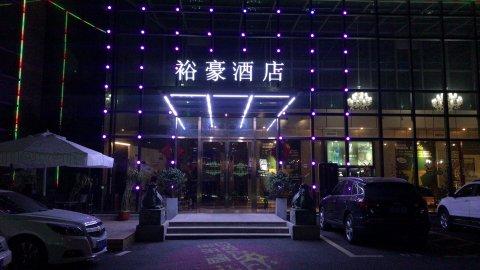 8090裕豪酒店(上海松江新城店)