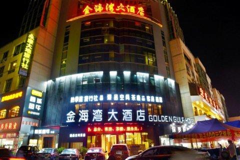 永康金海湾大酒店