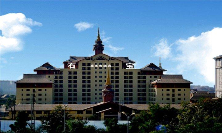 景洪石宝大酒店