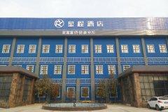 星程酒店(安阳安漳大道店)(原美联未来国际酒店)