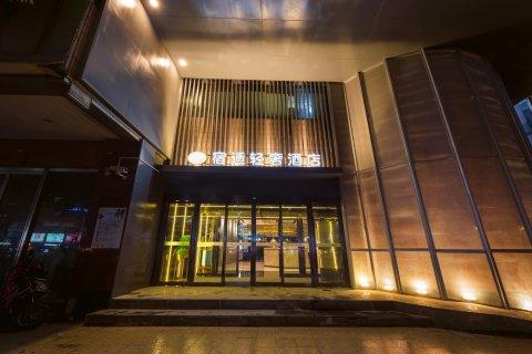 宿适轻奢酒店(上海打浦桥地铁站店)