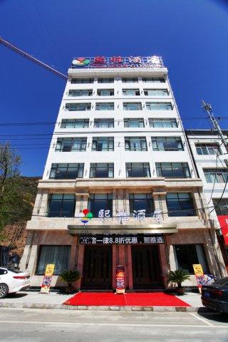 宕昌熙雅酒店