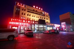 锡林郭勒盟二连浩特国都酒店