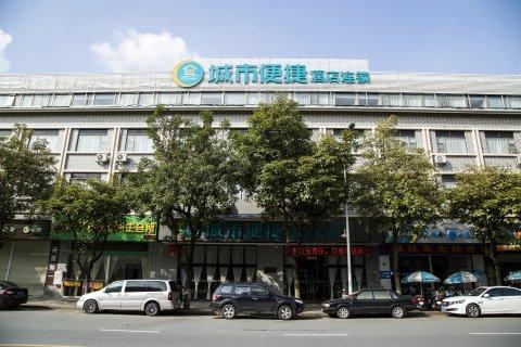 城市便捷酒店广州番禺沙湾店