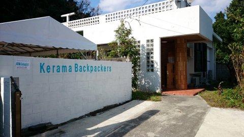 克拉玛背包客旅馆(Kerama Backpackers)