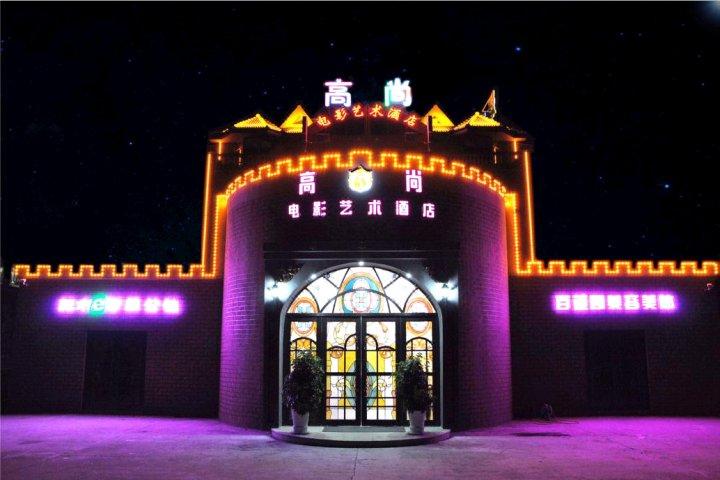 威海高尚电影艺术酒店