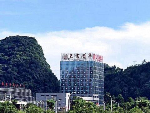 关岭天书酒店