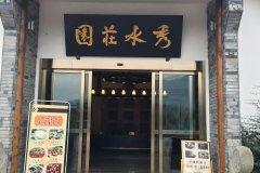 重庆梦园酒店