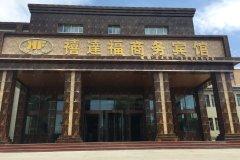 密山禧逹福商务宾馆