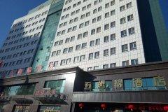 伊犁滨河大酒店