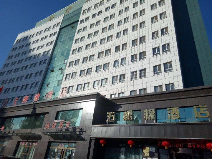 伊宁五棵橡酒店(原滨河大酒店)