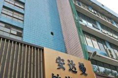 深圳安达曼铂岸酒店