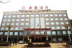 汉中漢熙酒店