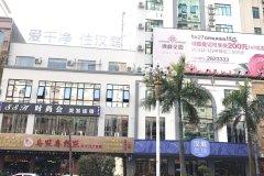 汉庭优佳酒店(阳江百利广场店)