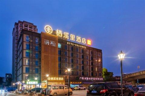 南宁栖溪里酒店