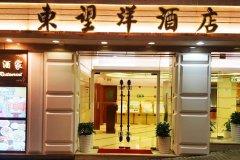 澳门东望洋酒店(Hotel Guia Macau)