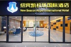 纽宾凯国际酒店(武汉天河机场T3航站楼店)