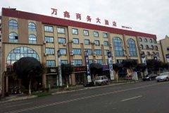 德阳万鑫商务大酒店
