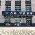 希岸轻雅酒店(天津永旺兆恒广场店)