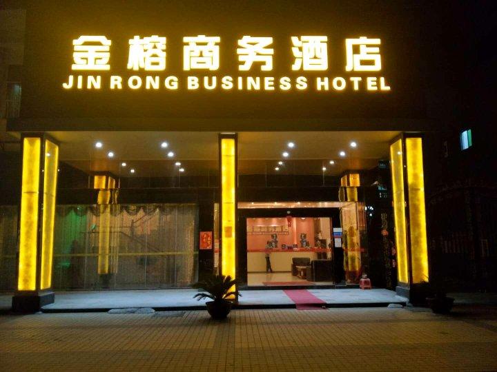 肇庆金榕商务酒店
