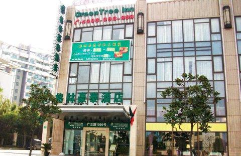 格林豪泰(上海张江广兰路地铁站店)