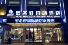 龙南宏名轩国际酒店