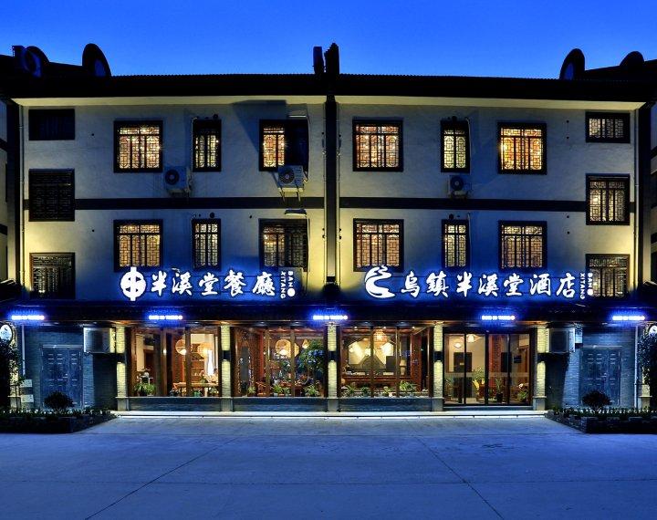 乌镇半溪堂酒店