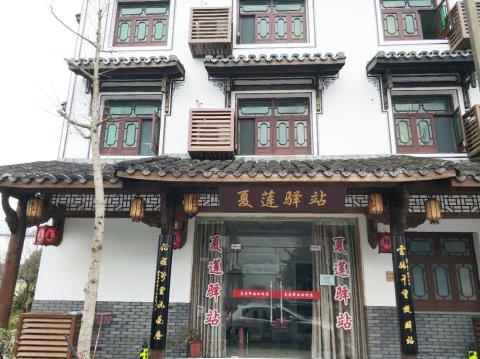 杭州夏莲驿站
