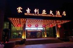 锡林郭勒盟蒙古利亚大酒店