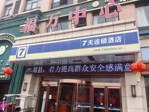 7天连锁酒店(郏县福万城市广场店)