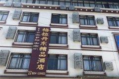 墨脱格拉丹东精品酒店