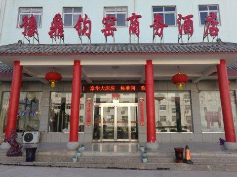 禹州豫鼎钧窑商务酒店