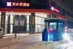 宜必思酒店(南京将军大道南航店)