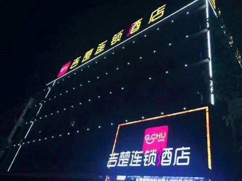 长沙县吉楚连锁酒店信息学院店