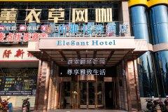 湘潭泊雅铭致酒店