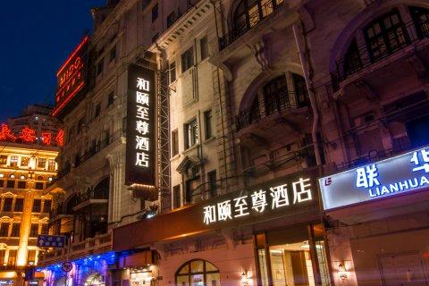 和颐至尊酒店上海南京路步行街店