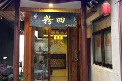 西塘粉四精品酒店