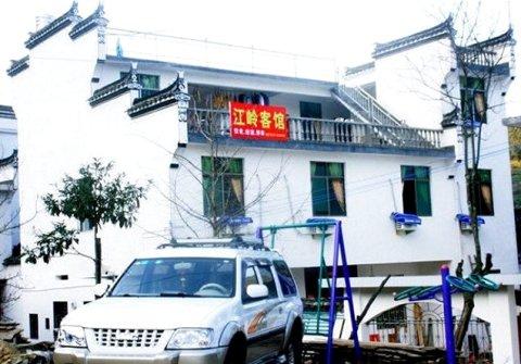 婺源江岭客馆