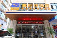 雅斯特酒店(灵山湘桂广场店)