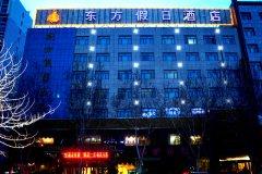 榆林东方假日酒店