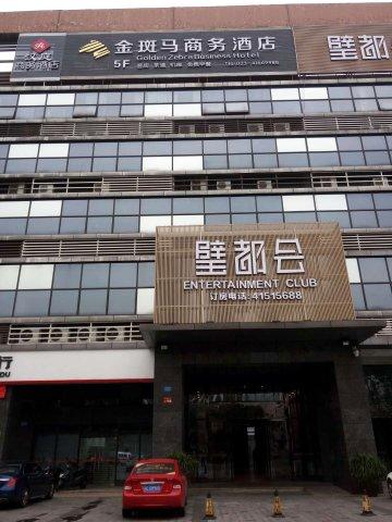 重庆金斑马商务酒店