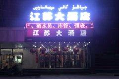 喀什江苏大酒店
