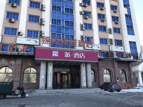 派酒店(哈尔滨学府路店)