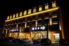 锡林郭勒盟龙底生辉大酒店