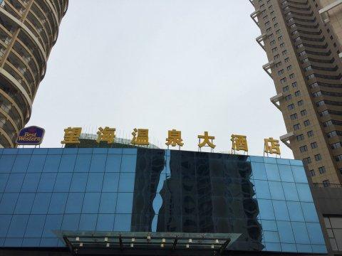 海阳贝斯特大酒店(原望海温泉大酒店)