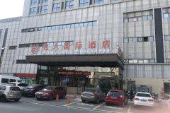 常州名人国际大酒店